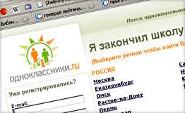 "Odnoklassniki"" and Twitter will not be blocked in Tajikistan"