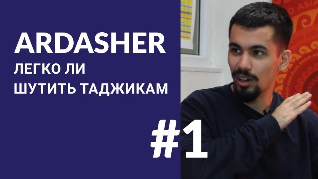 Ardasher: легко ли шутить таджикам и о таджиках в России
