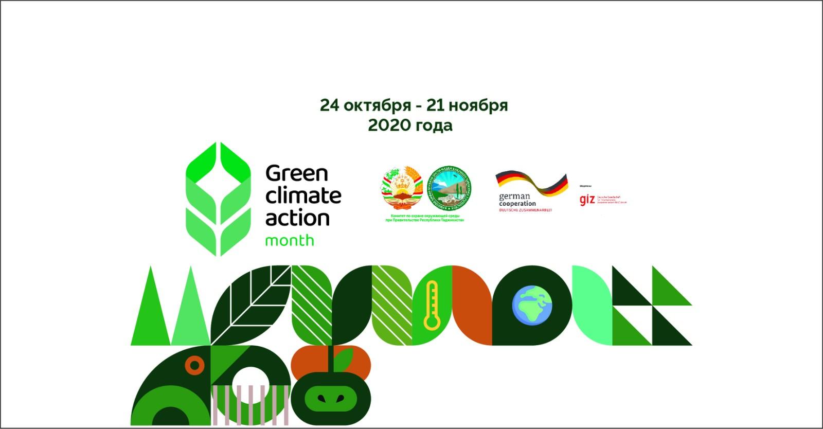 В Таджикистане 24 октября стартует месяц действий по развитию зеленого климата