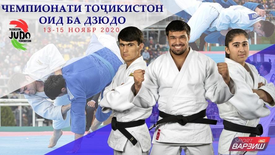 Чемпионати ҷудои Тоҷикистон бе тамошибин баргузор мешавад