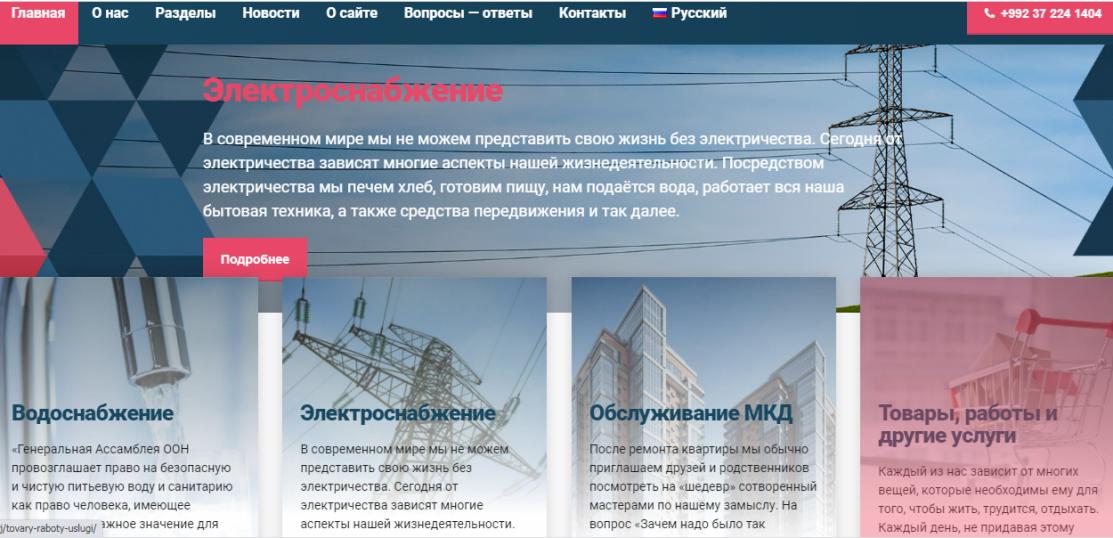 В Таджикистане запустили сайт для защиты прав потребителей Istemol.Tj