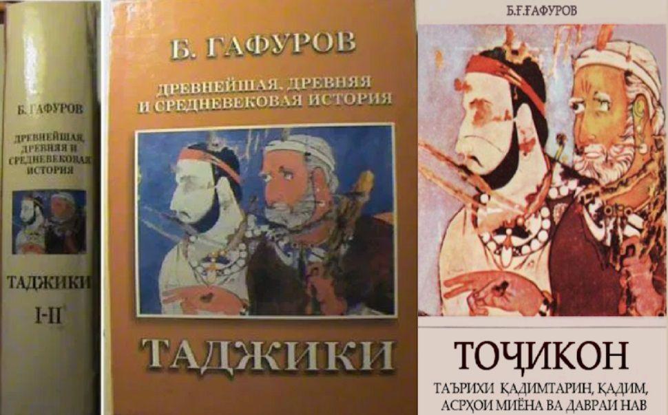 Абдуджаббор Рахмонзода: «Мы принимаем все меры, чтобы книгу «Таджики» не продавали»