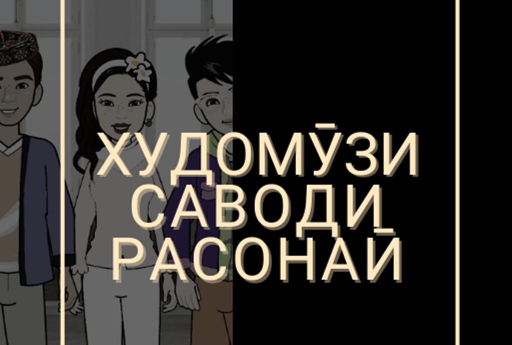 """Дар Тоҷикистон китоби """"Худомӯзи саводи расонаӣ"""" омода ва нашр шуд"""