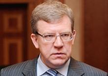 Алексея Кудрина отправили в отставку