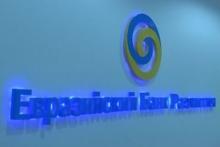ЕАБР предоставил «Таджпромбанку» $3 млн. для микрокредитования в Таджикистане
