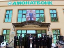 «Амонатбонк» открыл новое здание филиала в районе Бохтар