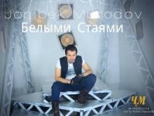 Джонибек Муродов и его новый клип «Белыми стаями»