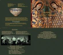 Российский Фонд Марджани выпустил альбом группы «Шамс»