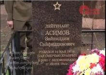 Под Санкт-Петербургом отметили 100-летний юбилей таджикского красноармейца Зайниддина Осими