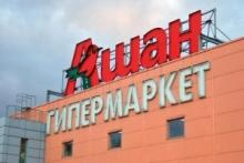 Auchan to enter Tajikistan's market through Russia
