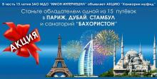 «ИМОН ИНТЕРНЕШНЛ» дарит путевки в Париж, Дубай или Стамбул