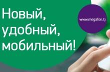Сайт «МегаФона»: новый, удобный, мобильный!