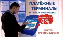 Терминалы приема платежей «ИМОН ИНТЕРНЕШНЛ» - 0% комиссии