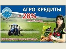 «ИМОН ИНТЕРНЕШНЛ» предоставляет льготные кредиты для фермеров