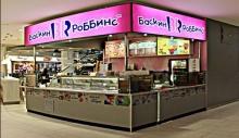 В Таджикистане откроется первое кафе-мороженое  «Баскин Роббинс»