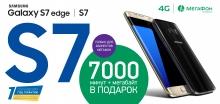 «МегаФон» поддержал мировой старт продаж нового флагманского смартфона от Samsung