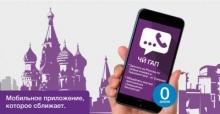 «Чи Гап» от Tcell - приложение, которое сближает людей уже год!