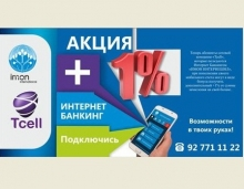 «ИМОН ИНТЕРНЕШНЛ» и «Tcell» объявляют небывалую «Акцию +1%»