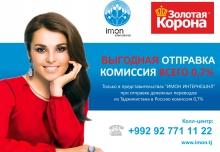 ИМОН ИНТЕРНЕШНЛ и «Золотая Корона» снизили комиссию по денежным переводам