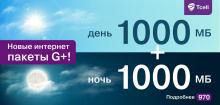 Интернет-пакеты G+ от Tcell: новые объемы – новые возможности!