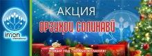 «ИМОН ИНТЕРНЕШНЛ» запускает новогоднюю акцию «ОРЗУХОИ СОЛИНАВИ»