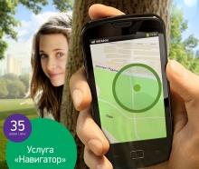 «МегаФон Таджикистан» поможет узнать местонахождение близких или коллег