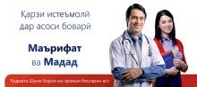 Банк Эсхата предлагает новый продукт специально для учителей и врачей