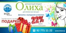 В честь весенних праздников «ИМОН ИНТЕРНЕШНЛ» дарит женщинам депозитный продукт «Олиха»