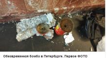 В Петербурге обезврежена еще одна бомба