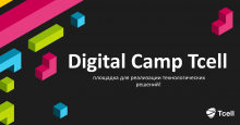 Tcell launches youth digital camp – Digital Camp Tcell