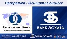 Банк Эсхата станет первым банком, который получит  1 млн. $ США  в рамках программы «Женщины в бизнесе»