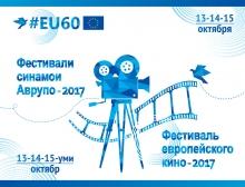 В кинотеатре «Кайхон» пройдет Фестиваль европейского кино