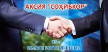«ИМОН ИНТЕРНЕШНЛ» объявляет о запуске акции «Сохибкор»