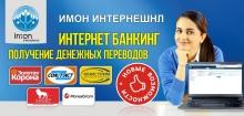 Впервые в Таджикистане! С мобильным банкингом «ИМОН Интернешнл» переводы теперь еще быстрее и удобнее