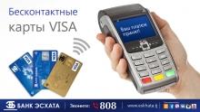 До сих пор ожидаете заказанную Вами карту VISA?