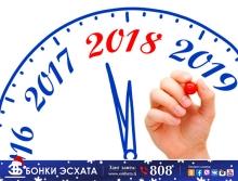 2017-й  – год новых побед и достижений для