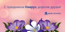 Банк Эсхата: С праздником Навруз!