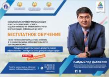 Благотворительный образовательный проект МЦРЧ «САМО» успешно стартовал