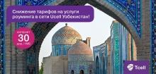 Tcell нархи тарофаҳои роумингро ба Узбекистон поин мебарад!