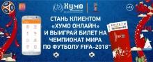 Выиграй билет на Чемпионат мира по футболу от МДО «Хумо»