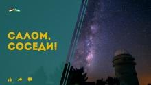 Мистер Птичкин и «таджикские» планеты: что покажет «Салом, соседи!» на этой неделе?