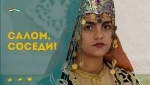 Театр костюмов и дом счастья по-таджикски: что покажет «Салом, соседи!» на этой неделе?
