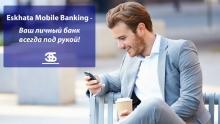 Банк Эсхата: с Eskhata мобайл банкинг ваш личный банк всегда будет под рукой