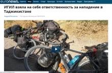 Что написали мировые СМИ о гибели туристов в Таджикистане?
