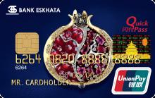 Банк Эсхата первым в Таджикистане успешно завершил сертификацию  бесконтактных карт UnionPay