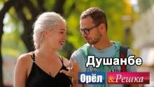 «Орёл и решка»: Приезжайте в Таджикистан, здесь ты не просто турист, здесь ты гость