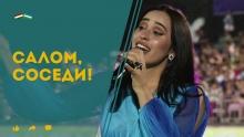 Кандрези и концерт дружбы: что покажет «Салом, соседи!» на этой неделе?