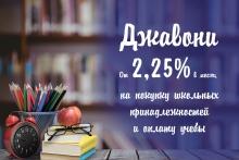 «Банк Эсхата» предлагает кредит на подготовку к школе