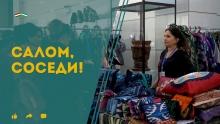 Фестиваль «Чакан» и маленький академик: что покажет «Салом, соседи!» на этой неделе?