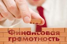 Проверьте свою финансовую грамотность (ТЕСТ)